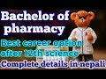 Bachelor of pharmacy | complete details | scope | fee structure | Aashik info