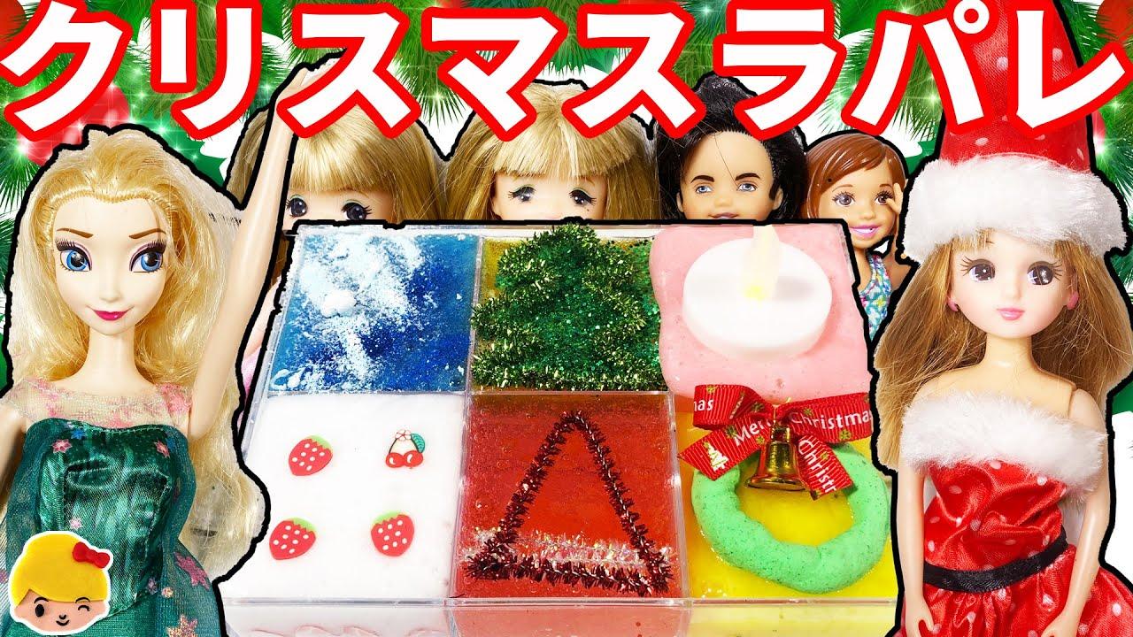 リカちゃん クリスマスだよ!スライムパレットでDIY!サンタリカちゃんからケーキのプレゼント!ミキマキちゃん、リスくん、トミーも大喜び❤ おもちゃ ごっこ遊び アニメ Licca みーちゃんママ