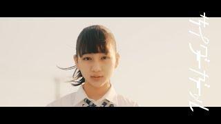 サイダーガール 3rdシングル『約束』ティザー