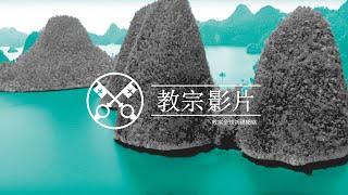 為保護海洋 – 教宗影片9 – 2019年9月 [擴展版]