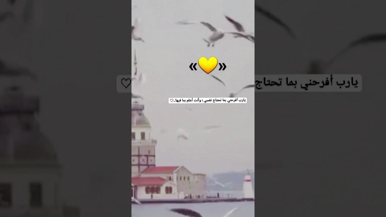 اللهم ارح قلبي