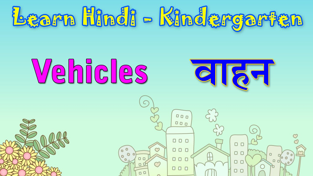 Vehicles in hindi learn hindi for kids learn hindi through vehicles in hindi learn hindi for kids learn hindi through english hindi grammar biocorpaavc Gallery