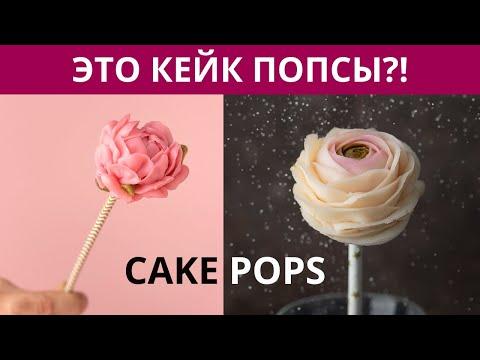 Кейк попсы с ЦВЕТАМИ из КРЕМА | Cake Pops | Крем шантифлекс | Малиновка.