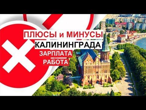 ПЛЮСЫ и МИНУСЫ Калининграда / Работа, Зарплаты