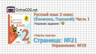 Страница 21 Упражнение 19 «Части текста» - Русский язык 2 класс (Канакина, Горецкий) Часть 1