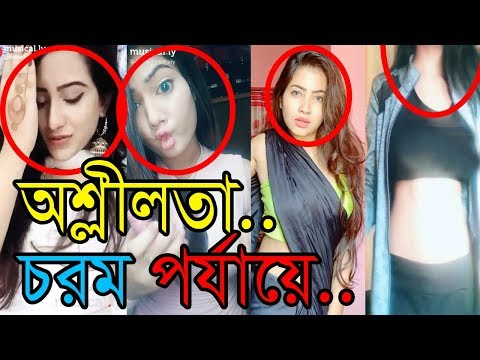 Musically ?? নাকি অশ্লীলতা?? Cancer of Musically | Dirty Musical.ly in Bangladesh 2018