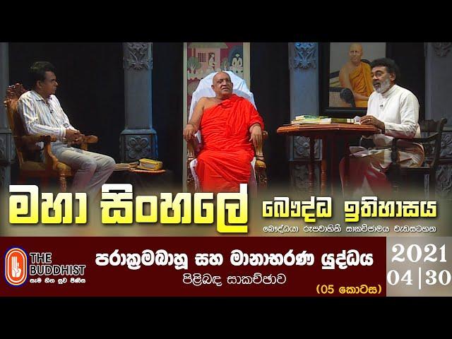 Maha Sinhale Bauddha Ithihasaya | 2021-04-30 | මහා සිංහලේ බෞද්ධ ඉතිහාසය
