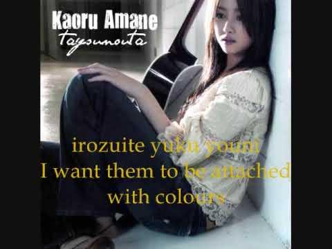 Kaoru Amane - Taiyou No Uta (Eng Sub)