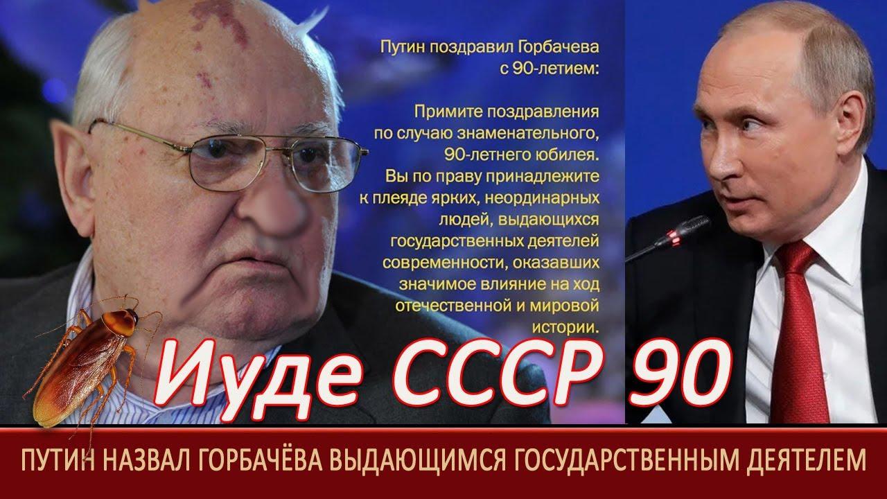 Иуде СССР 90 лет=Путин его поздравил и назвал Горбачева выдающимся государственным деятелем