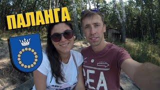 Видео о Паланге | Морской курорт Паланга в Литве(В этом видео мы рассказываем о курортном городе Паланга, который находится в Литве. Узнать больше о Паланге..., 2015-08-30T15:10:05.000Z)