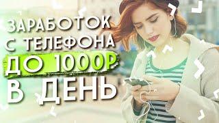 Реальный заработок с телефоне от 100 рублей в день