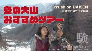 CRUSH ON DAISEN台湾Ver 冬の鳥取県大山のおすすめツアーをご紹介。ウインタースポーツや皆生温泉、鳥取和牛も楽しめるツアーです。