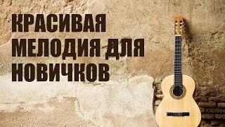 Простые песни на гитаре - Красивая мелодия для новичков