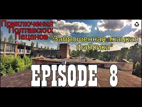 Заброшенная ткацкая фабрика в Полтаве | Episode 8 | JakeBLOG