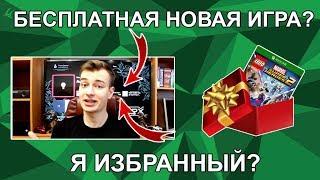 Бесплатная новая игра на Xbox One Мистика...
