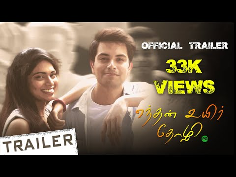 Enthan Uyir Thozhi - Official Trailer |...