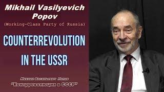Counterrevolution in the USSR. Professor Mikhail Popov.
