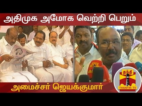 #AIADMK #VelloreLokSabhaPoll #Jayakumar அதிமுக அமோக வெற்றி பெறும் - அமைச்சர் ஜெயக்குமார் | Vellore Lok Sabha Poll | Jayakumar | Thanthi TV  Uploaded on 23/07/2019 :   Thanthi TV is a News Channel in Tamil Language, based in Chennai, catering to Tamil community spread around the world.  We are available on all DTH platforms in Indian Region. Our official web site is http://www.thanthitv.com/ and available as mobile applications in Play store and i Store.   The brand Thanthi has a rich tradition in Tamil community. Dina Thanthi is a reputed daily Tamil newspaper in Tamil society. Founded by S. P. Adithanar, a lawyer trained in Britain and practiced in Singapore, with its first edition from Madurai in 1942.  So catch all the live action @ Thanthi TV and write your views to feedback@dttv.in.  Catch us LIVE @ http://www.thanthitv.com/ Follow us on - Facebook @ https://www.facebook.com/ThanthiTV Follow us on - Twitter @ https://twitter.com/thanthitv