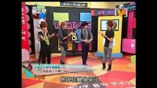 Channel V 就是愛JK Special Live in Taiwan 公演宣傳阿漣講中文太讓人...