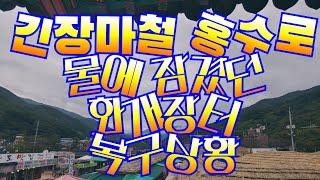 화개장터 수해복구 상황 특별인터뷰♥삶0434