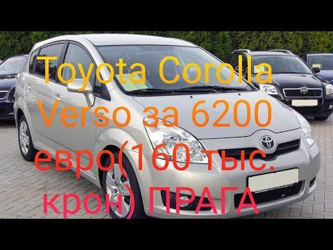 Toyota Corolla Verso за 6200 евро Чехия