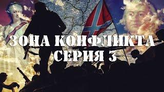 Зона Конфликта. Творец Новороссийской мечты. 3 серия