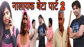 NALAYEK BETA 2    AMAN BHATI    WAQT SABHI KA BADLTA HA    CHANGE LIFE    BHAI BHAI KA PYAR EMOTION