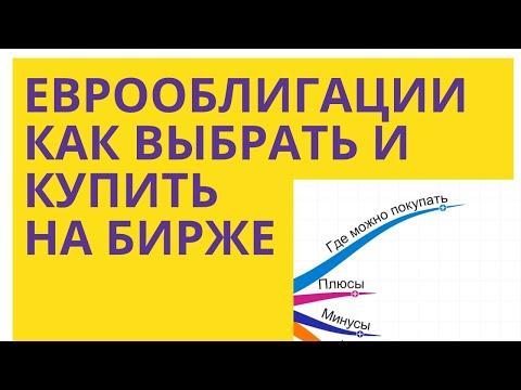 Еврооблигации как выбрать и торговать на Московской бирже / Ответы на вопросы №3