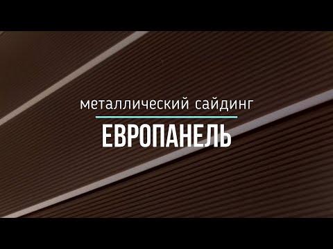 Металлический сайдинг Европанель. Производство и характеристики. Завод г. Хмельницкий