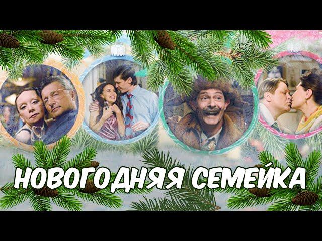ОТЛИЧНАЯ КОМЕДИЯ НА НОВЫЙ ГОД! Новогодняя семейка HD. Русские Фильмы. Смотреть Комедии Онлайн