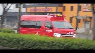 【緊急出場】熊本市消防局 熊消南指揮1、熊消南救助1(指揮車、救助工作車)【#2】