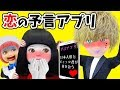 ケリーちゃん 絶対当たる予言アプリでビャッコと日本人形が付き合うことに!:リカちゃん人形おもちゃアニメ動画
