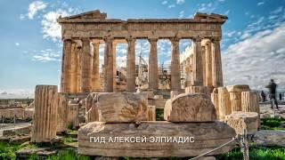 видео Русский гид  в Афинах, Греция. Алексей Элпиадис