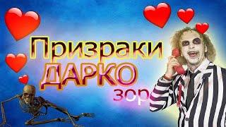 """ТРЕШ - ОБЗОР на фильм ужасов """"Призраки"""" 2020 / ДАРКОзор"""