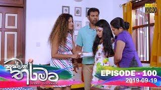 Husmak Tharamata | Episode 100 | 2019-09-19 Thumbnail