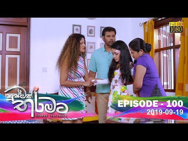 Husmak Tharamata | Episode 100 | 2019-09-19