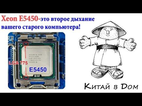 Xeon E5450 С Алиэкспресс личный опыт