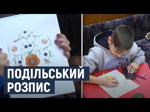 Суспільне Поділля: Хмельницьких школярів навчали мистецтву подільського розпису