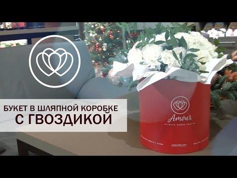 Букет в красной шляпной коробке Amour Mini с гвоздикой