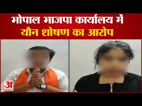 Bhopal BJP Office में युवती के साथ Sexual Exploitation का मामला, Video Viral | Shivraj Singh Chauhan