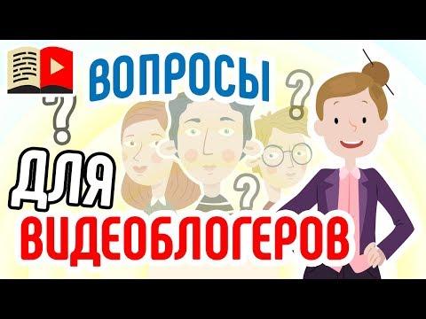 Куда задавать вопросы для видеоблогеров❓ Как школа видеоблогеров дает ответы на вопросы подписчиков