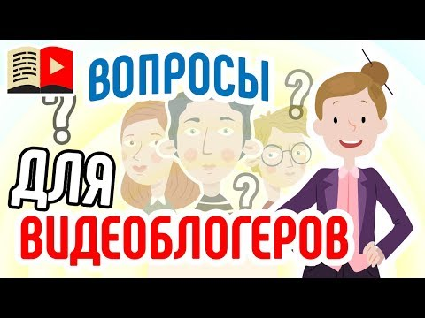 Куда задавать вопросы для видеоблогеров?