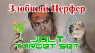 [ОБЗОР НЁРФ] Зомби Страйк Джолт+Мишени (Target Set Jolt)