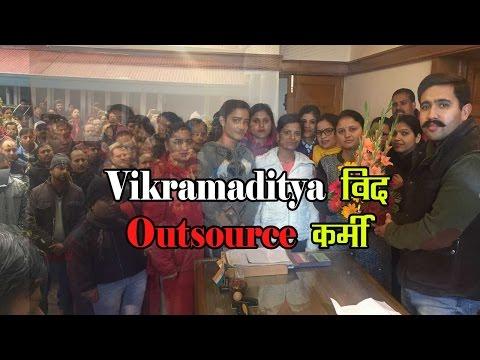 Vikramaditya विद Outsource कर्मी