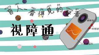 Publication Date: 2019-05-04   Video Title: 感創感為 風采中學