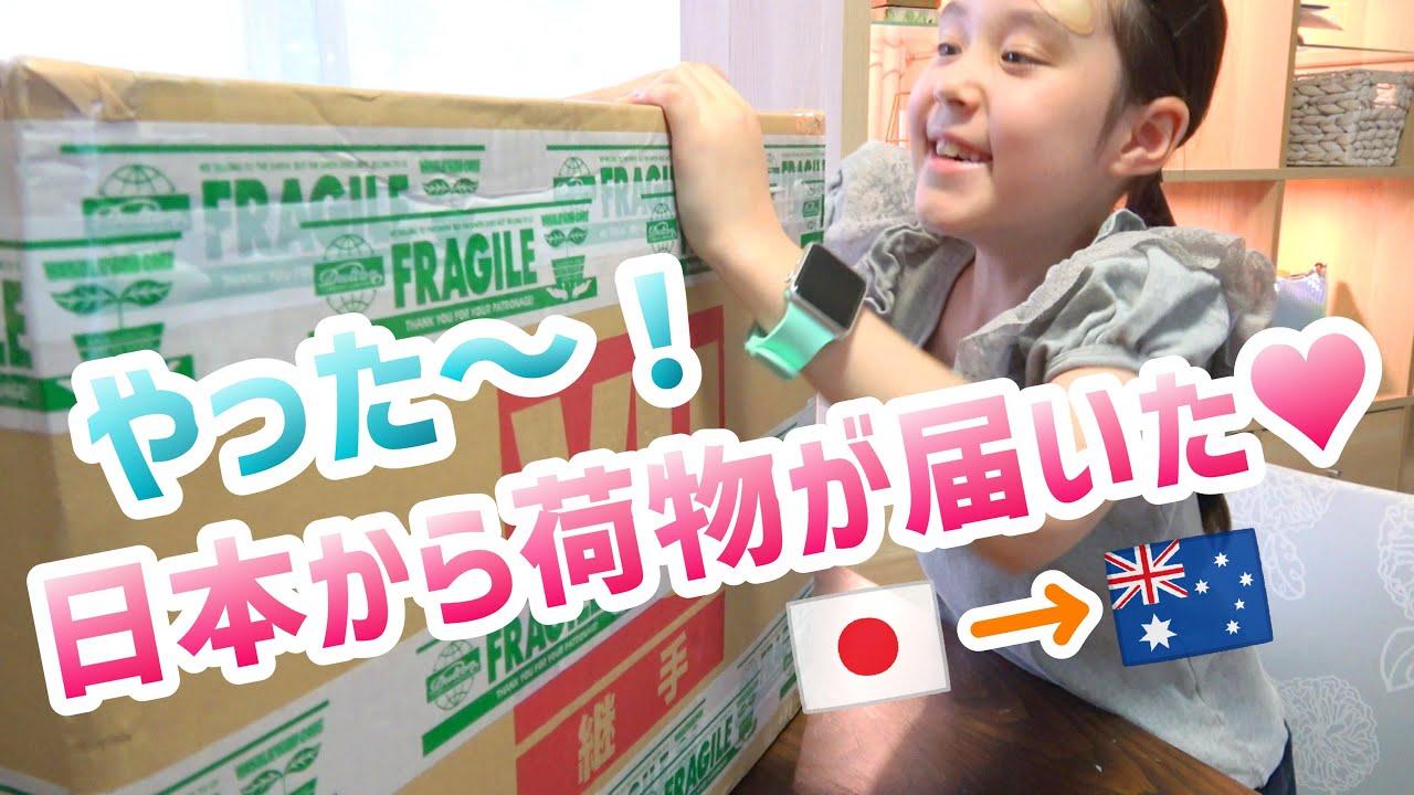 日本からオーストラリアに届いた荷物を開封!海外生活で嬉しすぎる日本食|国際郵便|バイリンガル姉妹