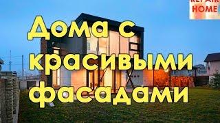 видео Дизайнерское решение фасада дома