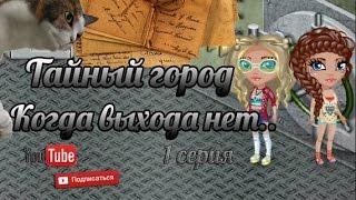 АВАТАРИЯ | фильм