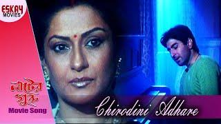 Chirodini Adhare Kete | Nater Guru | Jeet | Koel Mallick | Sad Song | Eskay Movies