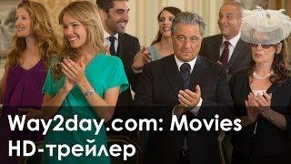 Безумная свадьба – Русский трейлер (2014, HD)